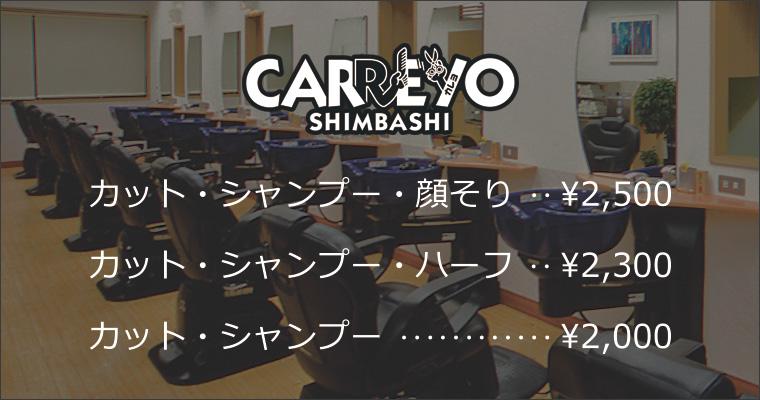Carreyo -カレヨ-
